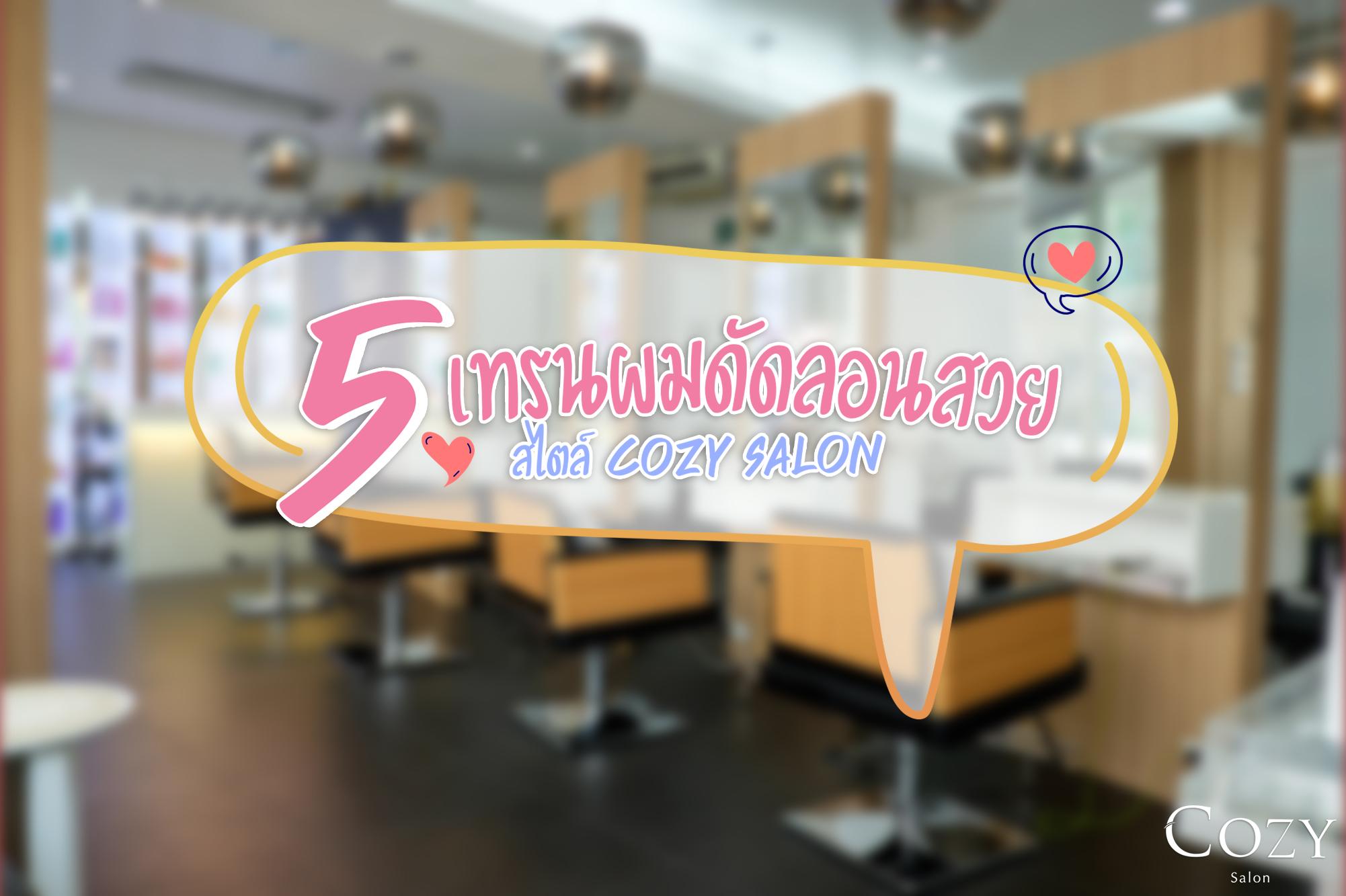 Cozy Salon 8th anniversary - promotion