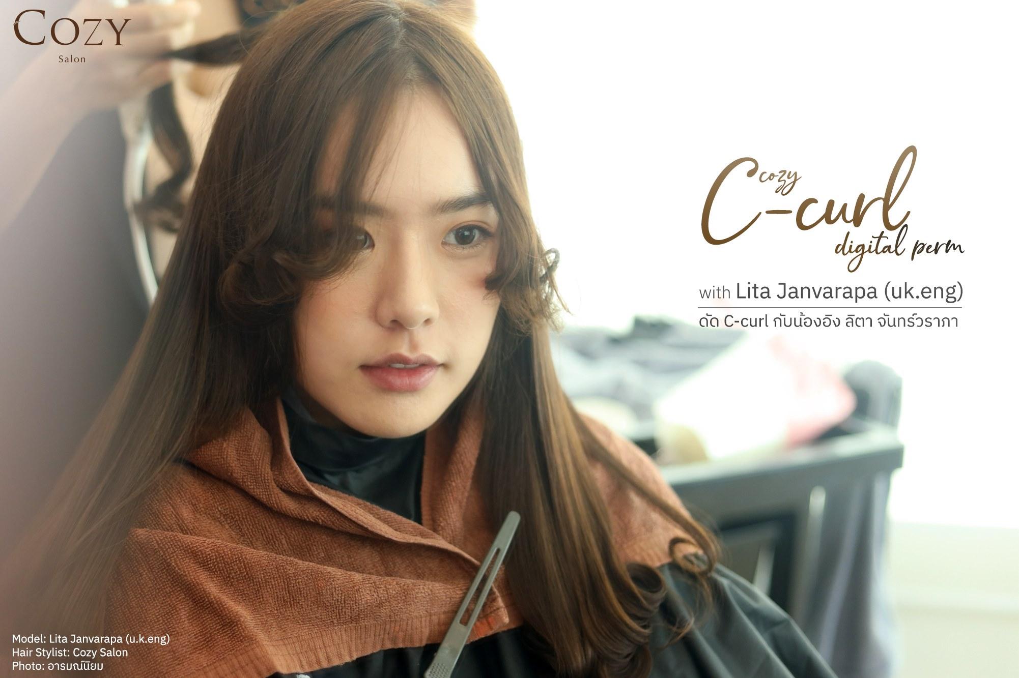 Review C-Curl กับน้องอิง