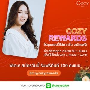 Cozy Rewards